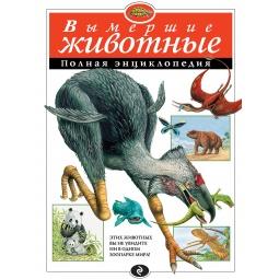 Купить Вымершие животные. Полная энциклопедия