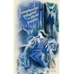 фото Кентервильское привидение и другие истории