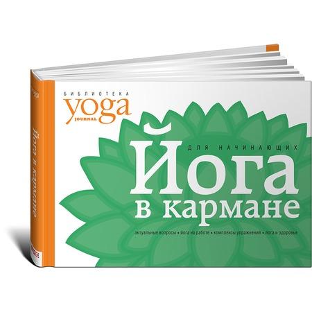 Купить Йога в кармане. Краткое руководство по самостоятельной практике для начинающих
