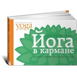 фото Йога в кармане. Краткое руководство по самостоятельной практике для начинающих