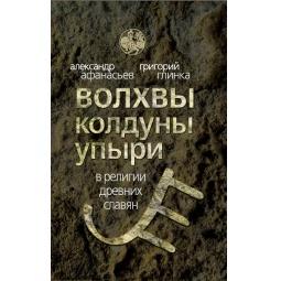 Купить Волхвы, колдуны, упыри в религии древних славян