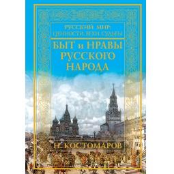 Купить Быт и нравы русского народа