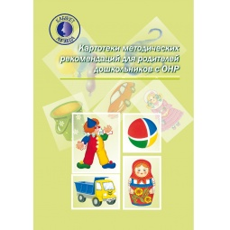 фото Картотеки методических рекомендаций для родителей дошкольников с ОНР
