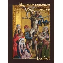 фото Мастер святого Варфоломея