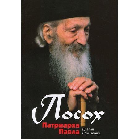 Купить Посох Патриарха Павла