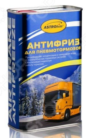Антифриз-антикор для пневмосистемы тормозов Астрохим ACT-900Антифризы<br>Антифриз-антикор для пневмосистемы тормозов Астрохим ACT-900 это эффективное средство, которое препятствует образованию кристаллов льда в тормозных шлангах и ресиверах пневматической тормозной системы грузовых автомобилей, автобусов, строительной и прочей техники. Использование антифриза гарантирует надежную работу тормозов даже в экстремально холодных погодных условиях. Жирные осаждения и масло растворяются и легко смываются. Кроме того, средство сохраняет эластичность резиновых прокладок и защищает систему от коррозии.<br>