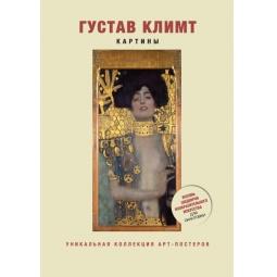 Купить Густав Климт. Картины