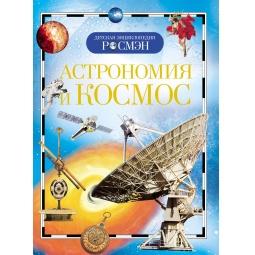 Купить Астрономия и космос