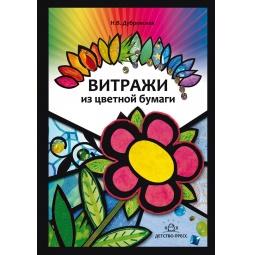 Купить Витражи из цветной бумаги
