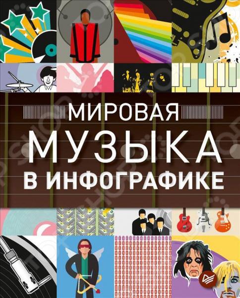 Мировая музыка в инфографикеИстория музыки<br>В этой книге вы найдете уникальные, остроумные и неожиданные факты о любых музыкальных жанрах, включая поп, рок, инди, хаус, диско, электронную музыку, рэп, кантри и классику. Вы сможете узнать, что больше всего волнует группу ZZ Top, какой процент от общего объeма продаж приносят звукозаписывающим компаниям компакт-диски, кто из битлов оказался наиболее успешным в своей карьере после распада группы, кто является главными звeздами хип-хопа, что значит, быть Джеймсом Брауном, как менялся со временем фактор крутости Боба Дилана и даже какое влияние оказал Боно на рост населения Ирландии в последние два десятка лет. И много-много чего ещё.<br>