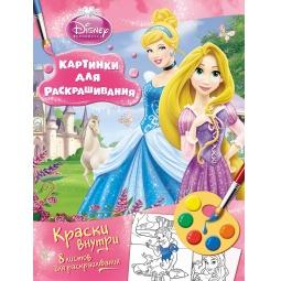 Купить Disney. Принцесса. Раскраска с красками