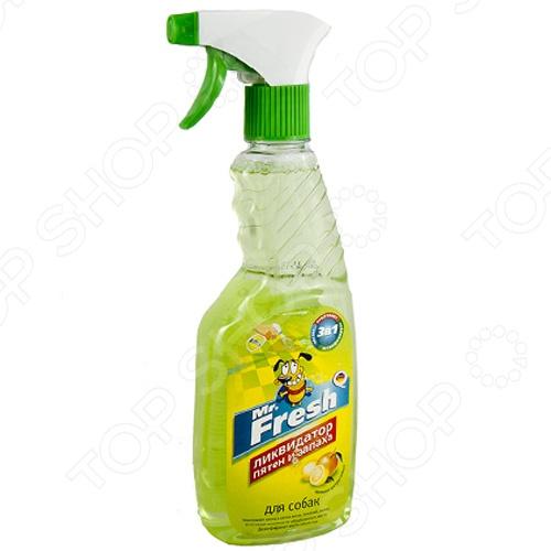 Спрей ликвидатор пятен и запаха собак Mr.Fresh «3в1»Средства поддержания чистоты<br>Если вы содержите собаку в доме, специфические, зачастую даже неприятные запахи и небольшие приятности неизбежны. Спрей ликвидатор пятен и запаха собак Mr.Fresh 3в1 современное гигиеническое средство по уходу за вашим любимым питомцем, которое поможет вам легко приучить животное к порядку и чистоте. Спрей эффективно уничтожает пятна и запах мочи, меток, фекалий и рвотных масс. Благодаря содержанию активных ферментов, средство не просто маскирует неприятные запахи, но и уничтожает их причину. Активная формула прекрасно дезинфицирует место обработки, уничтожая при этом до 99 всех болезнетворных бактерий. Ликвидатор также отпугивает собаку, не позволяя ей проказничать на одном и том же месте дважды. Особенности спрея ликвидатора пятен и запаха собак Mr.Fresh 3в1 :  не содержит хлора, поэтому совершенно безопасен для животного и человека;  обладает приятным цитрусовым ароматом;  не оставляет следов и не вредит ковровым поверхностям и обивке мебели;  не оставляет разводов на напольных покрытиях.<br>