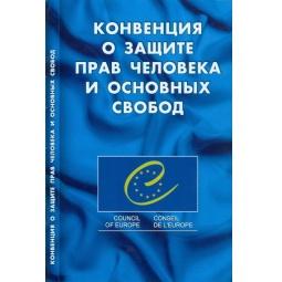 фото Конвенция о защите прав человека и основных свобод