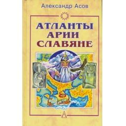 фото Атланты, арии, славяне. История и вера