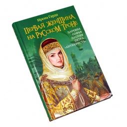 Купить Первая женщина на русском троне. Царевна Софья против Петра-«антихриста»