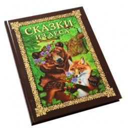 Купить Сказки из леса