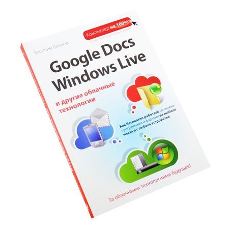 Купить Google Docs, Windows Live и другие облачные технологии