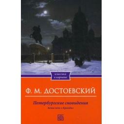 фото Петербургские сновидения