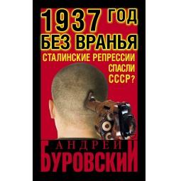 Купить 1937 год без вранья. «Сталинские репрессии» спасли СССР!