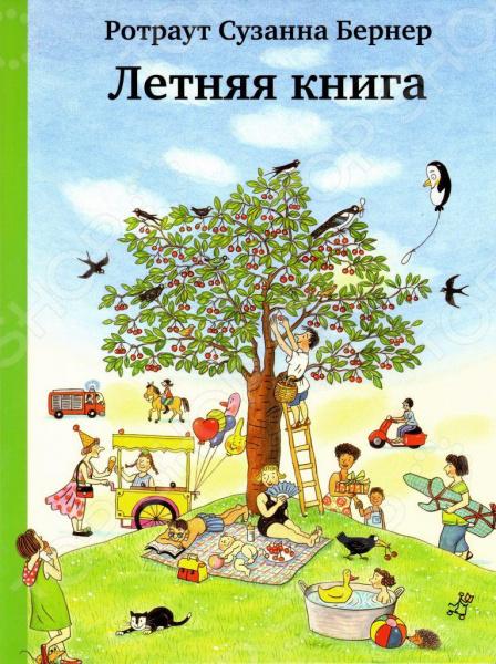Летняя книгаВнимание. Воображение. Память<br>Летняя книга знакомит начинающих читателей со всеми обитателями Городка - людьми и животными. Эти книги расскажут множество интересных историй, которые произошли на улицах Городка однажды летом. Книжки-картинки Ротраут Сузанны Бернер стали бестселлерами во многих странах мира от Японии до Фарерских островов. И нет никаких сомнений, что добрые, отзывчивые и любознательные герои этих оригинальных книжек будут любимы и в России. Вниманию родителей и педагогов! Книжки-картинки Ротраут Сузанны Бернер это еще и прекрасные пособия для обучения детей пересказу, рассказу по картинке, запоминанию, а также для логопедических занятий с детьми и взрослыми.<br>