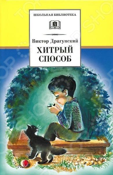 Хитрый способПроизведения отечественных писателей<br>В книгу входят широко известные, любимые детьми многих поколений рассказы о мальчике Дениске. Предисловие Ю.Нагибина дается в сокращении.<br>