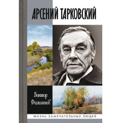фото Арсений Тарковский