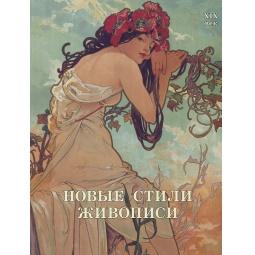 Купить Новые стили живописи. XIX век