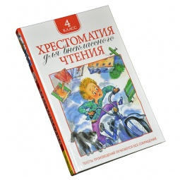 Купить Хрестоматия для внеклассного чтения. 4 класс