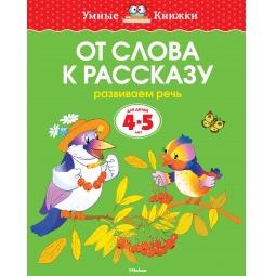 Купить От слова к рассказу (для детей 4-5 лет)
