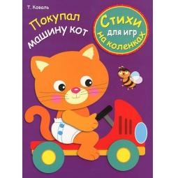фото Покупал машину кот