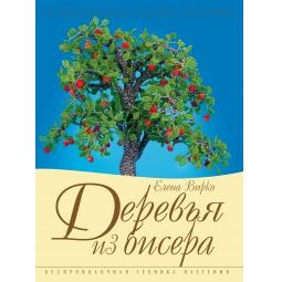 Купить Деревья из бисера