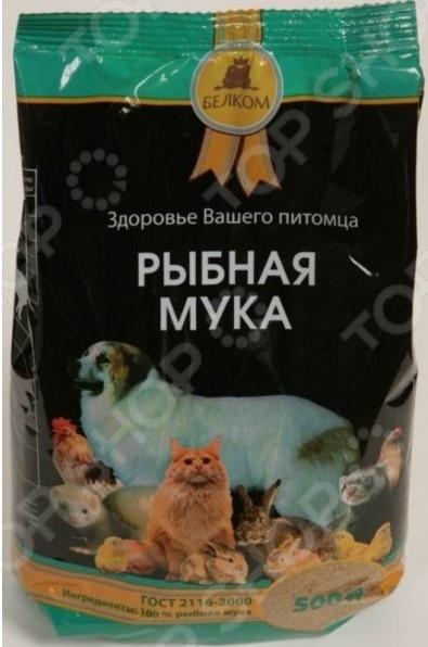 Добавка витаминно-минеральная для домашних животных Белком «Рыбная мука»Витамины. Добавки для кошек<br>Добавка витаминно-минеральная для домашних животных Белком Рыбная мука это источник ценнейшего белка аминокислоты , минеральных веществ кальция, фосфора, магния и калия и витаминов группы В особенно В5 и В12 . Применяется как ежедневная добавка к рациону собак, кошек, кроликов, хорьков, норок, домашней птицы для устранения и профилактики неблагоприятных последствий, возникающих при несбалансированном кормлении. Помимо этого мука способствует укреплению иммунитета, развитию нервной и костной ткани, улучшению общего состояния организма.<br>
