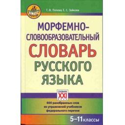 Купить Морфемно-словообразовательный словарь русского языка 5-11 классы