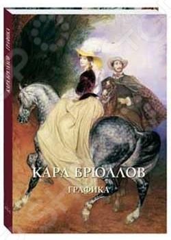 Альбом посвящен графике выдающегося художника К.П. Брюллова. Графика Карла Брюллова меньше известна широкой публике, и задача данного альбома познакомить зрителя с тем, что можно назвать своеобразным дневником жизни и творчества великого художника.
