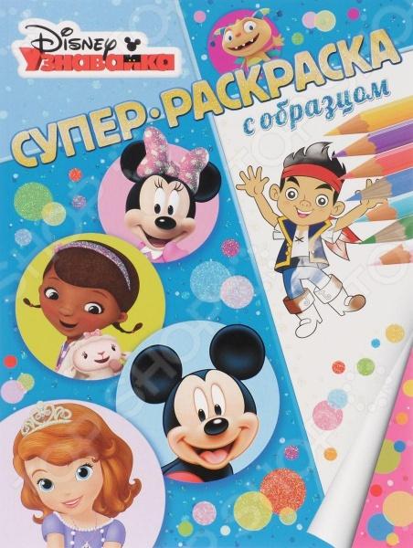 Узнавайка. Суперраскраска с образцомРаскраски (для рисования карандашами)<br>Книжка-раскраска, в которой ребенок, смотря на образец, раскрасит свою картинку. Для детей младшего школьного возраста.<br>