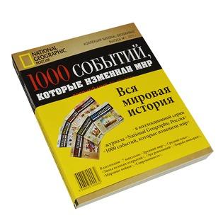 Купить Коллекция National Geographic. 1000 событий, которые изменили мир» выпуски № 1/2011-№7/2012