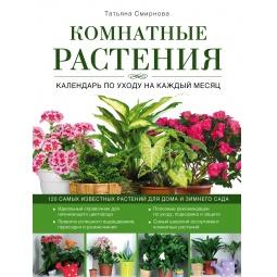 Купить Комнатные растения. Календарь по уходу на каждый месяц