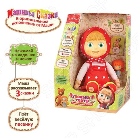 Интерактивная игрушка Маша и Медведь «Кукольный театр». В ассортименте