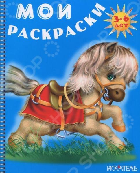 Лошадка. Мои раскраски (для детей 3-6 лет)Раскраски для малышей<br>Раскраска содержит большие, добрые и понятные ребенку рисунки различной тематики: животные, транспорт, предметы окружающей среды.<br>