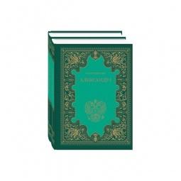 Купить Александр I. Комплект из 2 книг