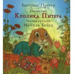фото Сказка про Кролика Питера
