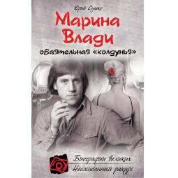 """Купить Марина Влади, обаятельная """"колдунья"""""""