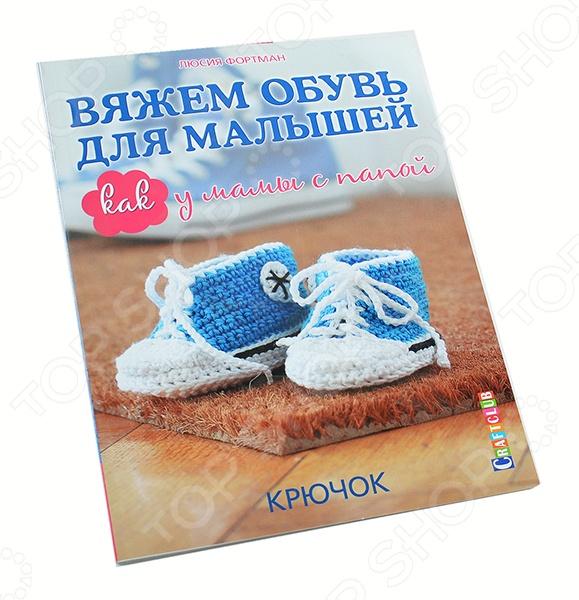 Вяжем обувь для малышей. Как у мамы с папойОдеваться одинаково это не только забавное развлечение для детей и их родителей, но и отличный способ для всей семьи сблизиться, привлечь к себе внимание и заявить о себе, как о дружной команде. Начать можно с первых дней! Крошечные копии узнаваемых моделей модной и классической обуви порадуют любящих вязать крючком мам и бабушек и непременно удивят и очаруют всех окружающих. Даже если вы пока не умеете вязать крючком, не беда все простые приемы описаны в обучающем курсе в конце книги! Кеды, балетки, сапожки или эспадрильи выбирайте скорее, и на следующей прогулке от вас невозможно будет отвести взгляд!<br>