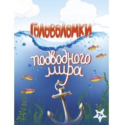 Купить Головоломки подводного мира