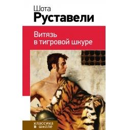 Купить Витязь в тигровой шкуре