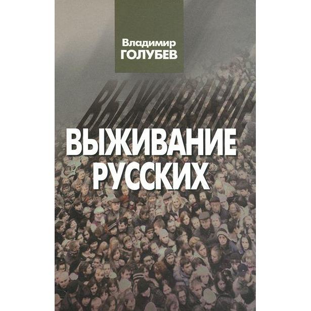 фото Выживание русских