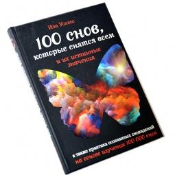 Купить 100 снов, которые снятся всем, и их истинные значения