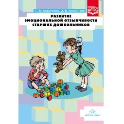 Купить Развитие эмоциональной отзывчивости старших дошкольников