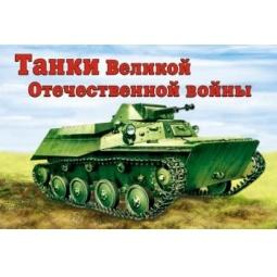 фото Танки Великой Отечественной войны