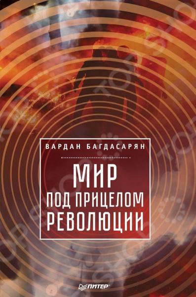 Мир под прицелом революцииПолитика<br>В 2017 году исполняется сто лет российской революции, потрясшей мир. Одно время казалось, что войны и революционные потрясения безоговорочно ушли в прошлое. Но начавшееся с конца 1980-х годов обрушение социалистической системы сопровождалось новой революционной волной, не похожей на революции прошлого. Лишь со временем пришло осознание, что характер революции носили и события в СССР 1991 года. Произошедший двумя годами позже конституционный переворот явился завершением революционной трансформации России. Далее последовала новая волна революций на постсоциалистическом пространстве. За ними - события Арабской весны и Евромайдана . Но подобны ли эти революции революциям прежних эпох В чем заключается разгадка цветных революций И почему идеолог цветных революций Джин Шарп повел нас по ложному следу Какими последствиями грозит цветная революция России Ответ на эти и многие другие вопросы вы найдете в книге, автор которой - известный российский историк и политолог, ведущий научный сотрудник Института российской истории РАН В. Э. Багдасарян автор бестселлера Антироссийские исторические мифы .<br>